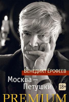 Книга Азбука Москва-Петушки
