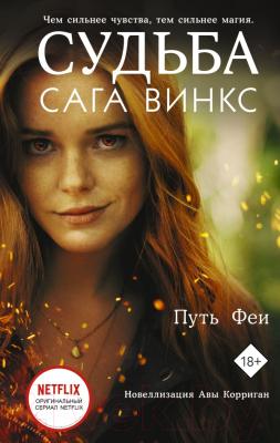 Книга АСТ Судьба: сага Винкс. Путь феи