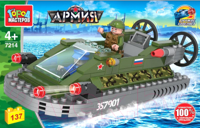 Конструктор Город мастеров Военный катер на воздушной подушке / 7214-AA