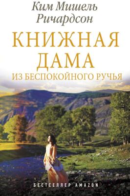 Книга АСТ Книжная дама из Беспокойного