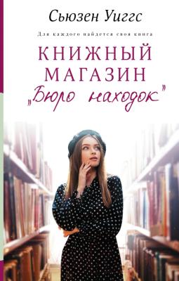 Книга АСТ Книжный магазин Бюро находок