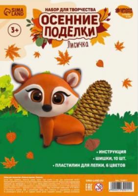 Набор для творчества Школа талантов Осенние поделки. Лисичка / 7339011