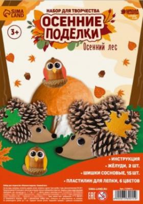 Набор для творчества Школа талантов Осенние поделки. Осенний лес / 7339015