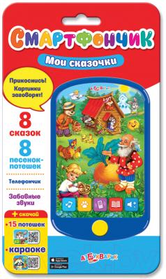 Фото - Развивающая игрушка Азбукварик Смартфончик. Мои сказочки развивающая игрушка smart baby смартфончик jb0205580 желтый