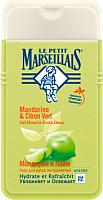 Гель для душа Le Petit Marseillais Мандарин и лайм (250мл) -