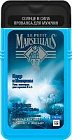 Гель для душа Le Petit Marseillais Кедр и минералы (250мл) -