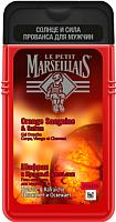 Гель для душа Le Petit Marseillais Шафран и красный апельсин (250мл) -