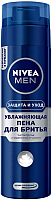 Пена для бритья Nivea Men увлажняющая защита и уход (200мл) -