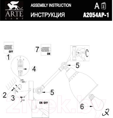 Бра Arte Lamp Braccio A2054AP-1BK