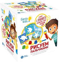 Набор для творчества Genio Kids Рисуем пальчиками / TA1403 -