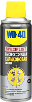 Смазка WD-40 Specialist (200мл) -