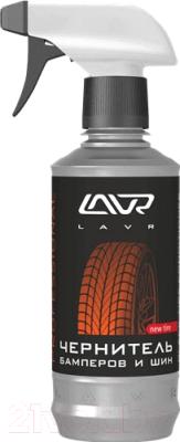 Чернитель Lavr Для бамперов и шин / Ln1411-L
