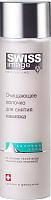 Молочко для снятия макияжа Swiss image Очищающее (200мл) -