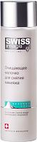 Молочко для снятия макияжа Swiss image Нежное очищающее для сухой и чувствительной кожи (200мл) -