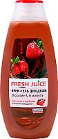 Гель для душа Fresh Juice Шоколад и клубника (400мл) -