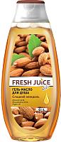 Гель для душа Fresh Juice Сладкий миндаль (400мл) -