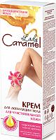 Крем для депиляции Lady Caramel Для чувствительной кожи против врастания волос (100мл) -