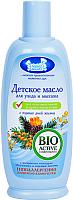 Косметическое масло детское Наша мама Для ухода и массажа для чувствительной проблемной кожи (125мл) -