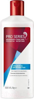 Фото - Бальзам для волос Pro Series Гладкие и шелковистые шампунь для гладкости волос pro series гладкие и шелковистые 500 мл