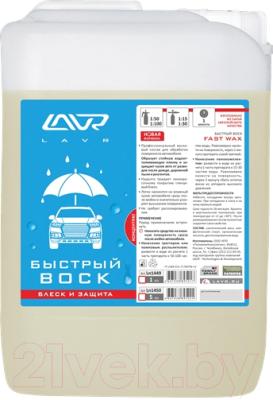 Воск для кузова Lavr Ln1450