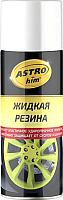 Жидкая резина ASTROhim Ас-651 (520мл, белый) -