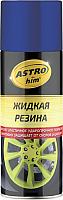 Жидкая резина ASTROhim Ас-653 (520мл, синий) -