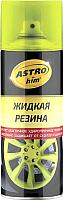 Жидкая резина ASTROhim Ас-657 (520мл, зелёный флуоресцентный) -