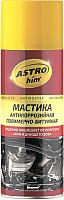 Мастика автомобильная ASTROhim Мастика полимерно-битумная / Ас-490 (520мл) -