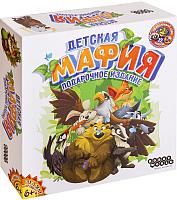 Настольная игра Мир Хобби Детская мафия. Подарочное издание -