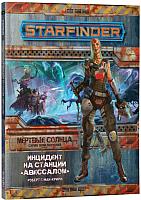 Настольная ролевая игра Мир Хобби Starfinder. Мёртвые солнца. Инцидент на станции «Авессалом» -
