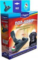 Насадка для пылесоса Topperr 1205 NU 2 -