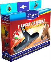 Щетка для пылесоса Topperr 1207 NP 1 -