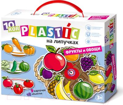 Развивающая игра Десятое королевство Пластик на липучках. Фрукты и овощи / 02865 развивающая игра домино пазлы читазлы фрукты овощи и ягоды 4