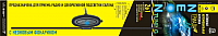 Антенна автомобильная Триада 250 Neon 3в1 -
