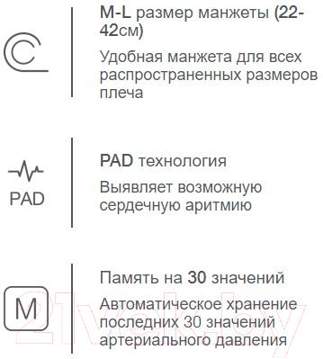 Тонометр Microlife A2 Standard с адаптером + манжета м-л