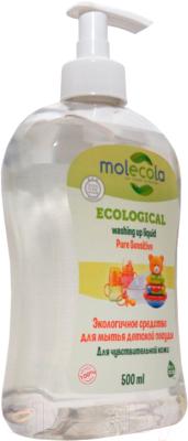 Средство для мытья посуды Molecola Для детской посуды для чувствительной кожи (500мл)