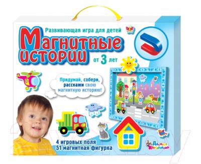 Развивающая игрушка Десятое королевство Магнитные истории / 01533