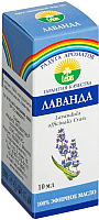 Эфирное масло Радуга ароматов Лаванда (10мл) -