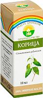 Эфирное масло Радуга ароматов Корица (10мл) -