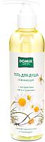 Гель для душа Domix Green Освежающий с экстрактом мяты и ромашки (250мл) -