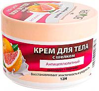 Масло для тела Belle Jardin Массажное с шелком грейпфрут и бергамот (300мл) -