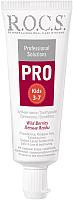 Зубная паста R.O.C.S. Pro Kids Лесные ягоды (45г) -