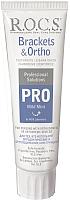 Зубная паста R.O.C.S. Pro Brackets & Ortho (135г) -