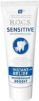 Зубная паста R.O.C.S. Sensitive Мгновенный эффект (94г) -