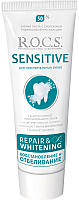 Зубная паста R.O.C.S. Sensitive Восстановление и отбеливание (94г) -