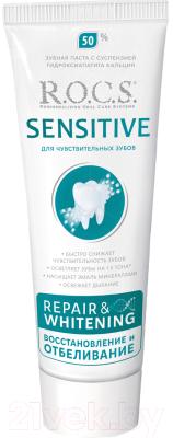 Зубная паста R.O.C.S. Sensitive Восстановление и отбеливание (94г)