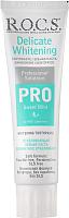 Зубная паста R.O.C.S. Pro Sweet Mint деликатное отбеливание (135г) -