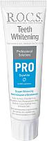 Зубная паста R.O.C.S. Pro Кислородное отбеливание (60г) -