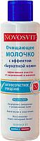 Молочко для снятия макияжа Novosvit С эффектом бархатной кожи (200мл) -