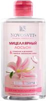 Лосьон для снятия макияжа Novosvit Очищение и демакияж мицеллярный для чувствительной кожи (460мл) -